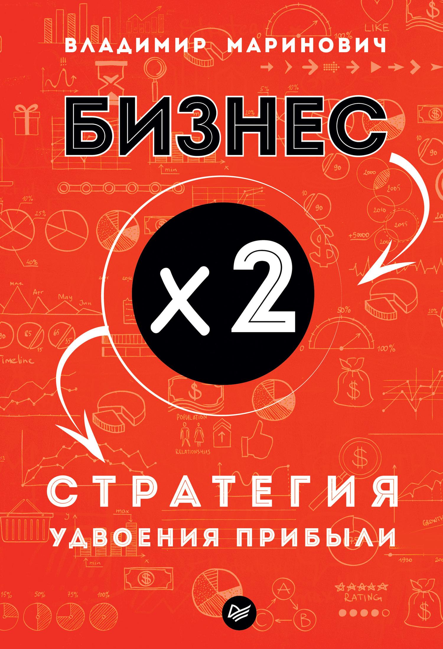 Обложка книги. Автор - Владимир Маринович