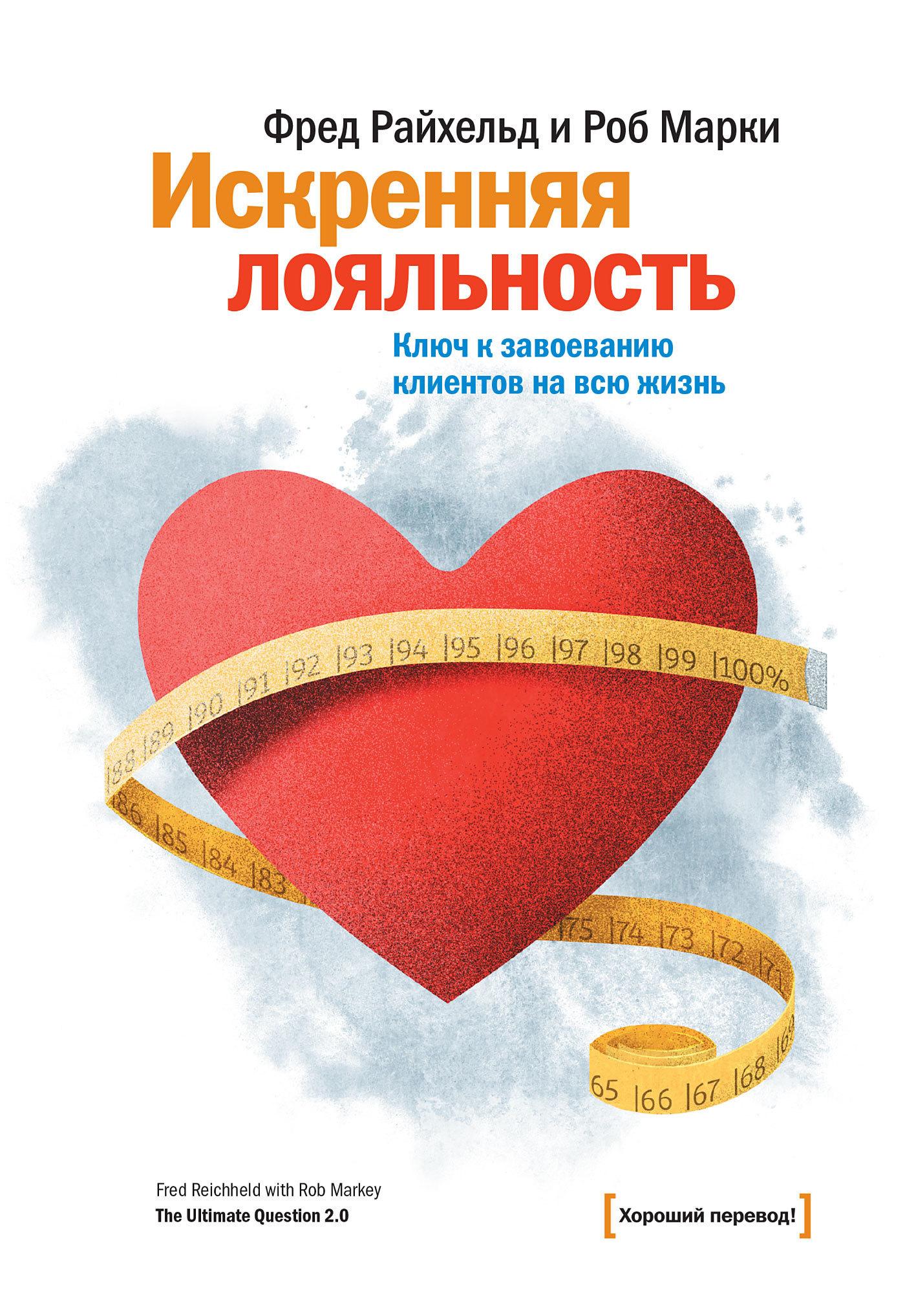 Обложка книги. Автор - Роб Марки