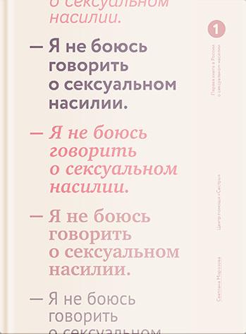 Светлана Морозова «Я не боюсь говорить о сексуальном насилии»