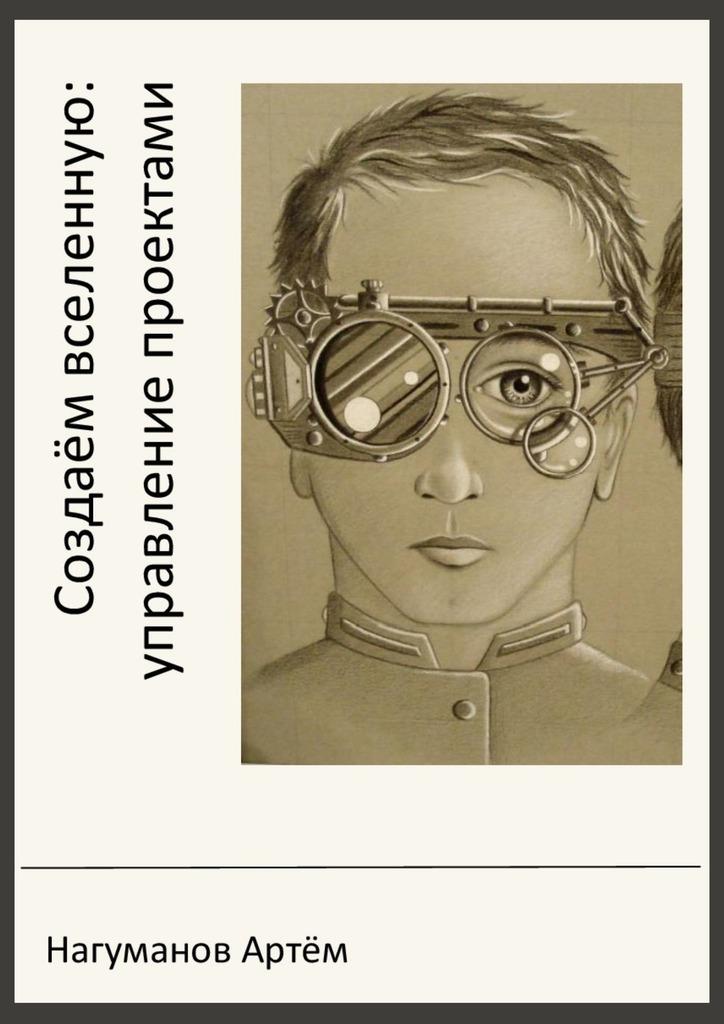 Обложка книги Создаём вселенную: управление проектами