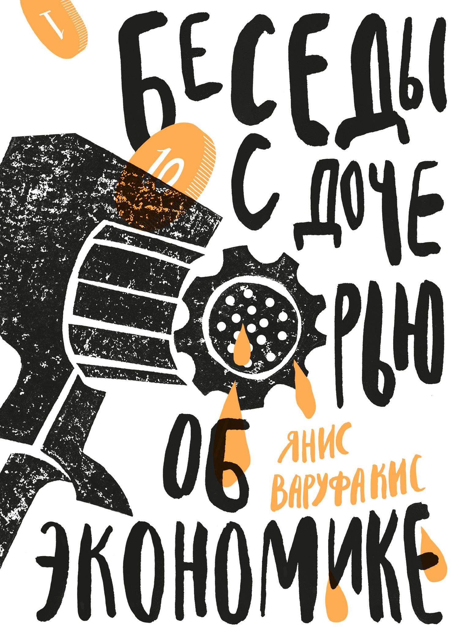 Обложка книги. Автор - Янис Варуфакис