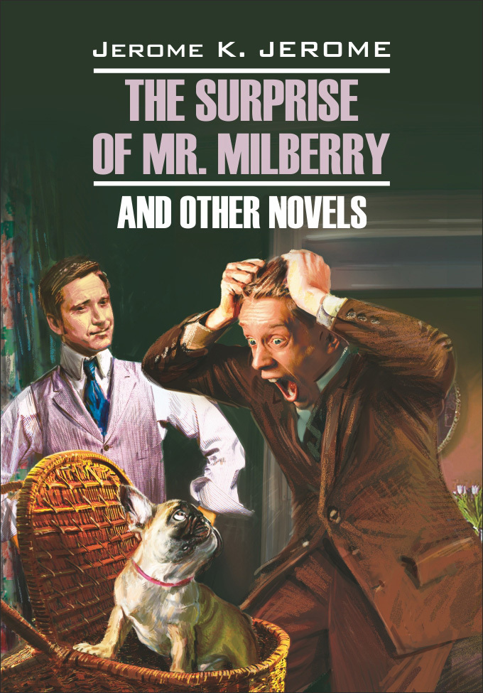 The Surprise of Mr. Milberry and other novels / Сюрприз мистера Милберри и другие новеллы. Книга для чтения на английском языке – Джером Джером, Е. Тигонен