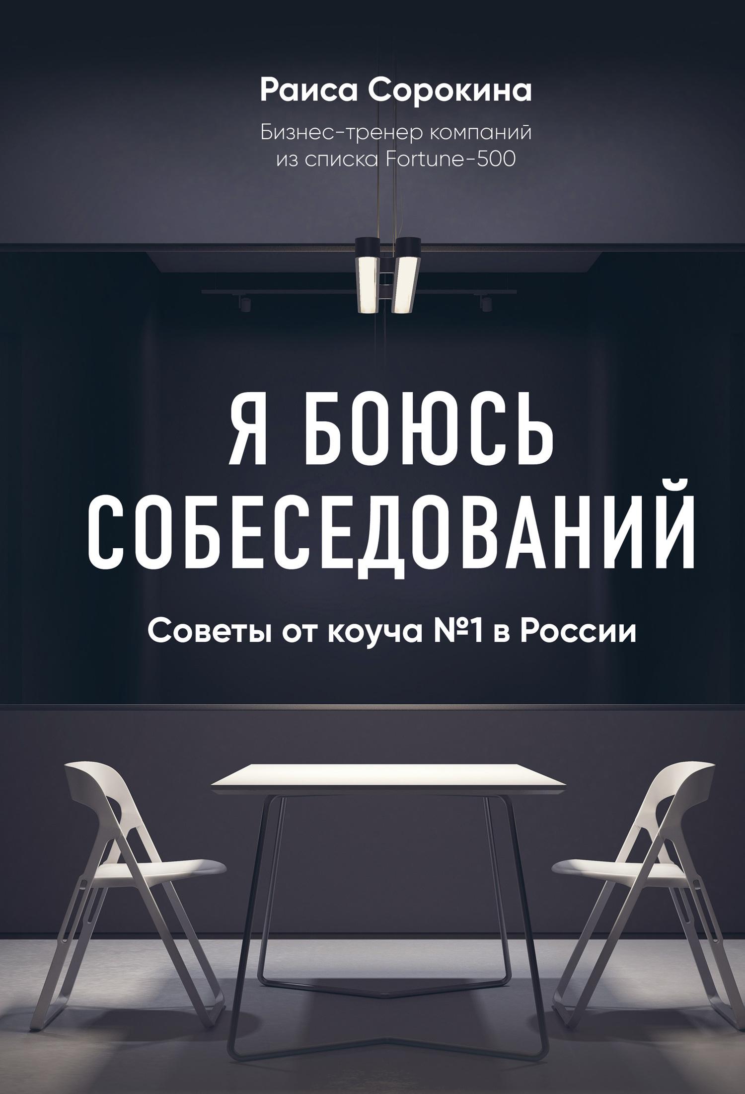 фото обложки издания Я боюсь собеседований! Советы от коуча № 1 в России