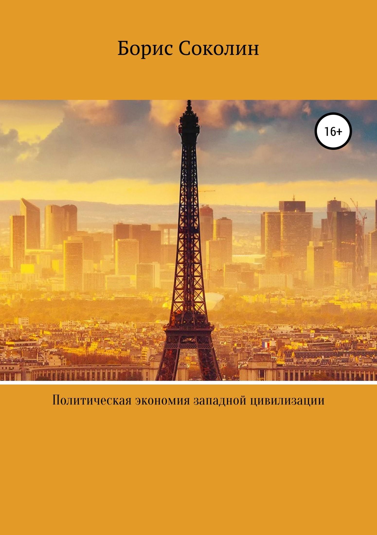 Обложка книги Политическая экономия западной цивилизации