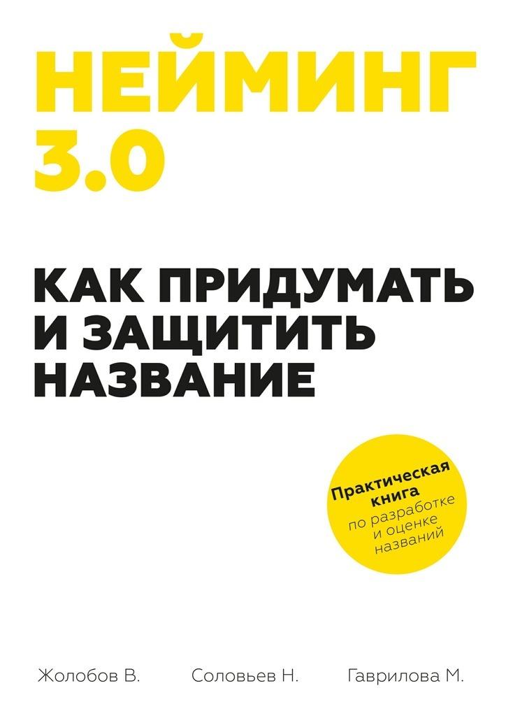 Обложка книги Нейминг 3.0. Как придумать и защитить название