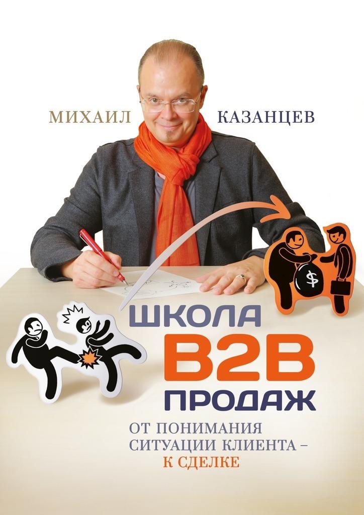 Обложка книги Школа В2В продаж. От понимания ситуации клиента – к сделке