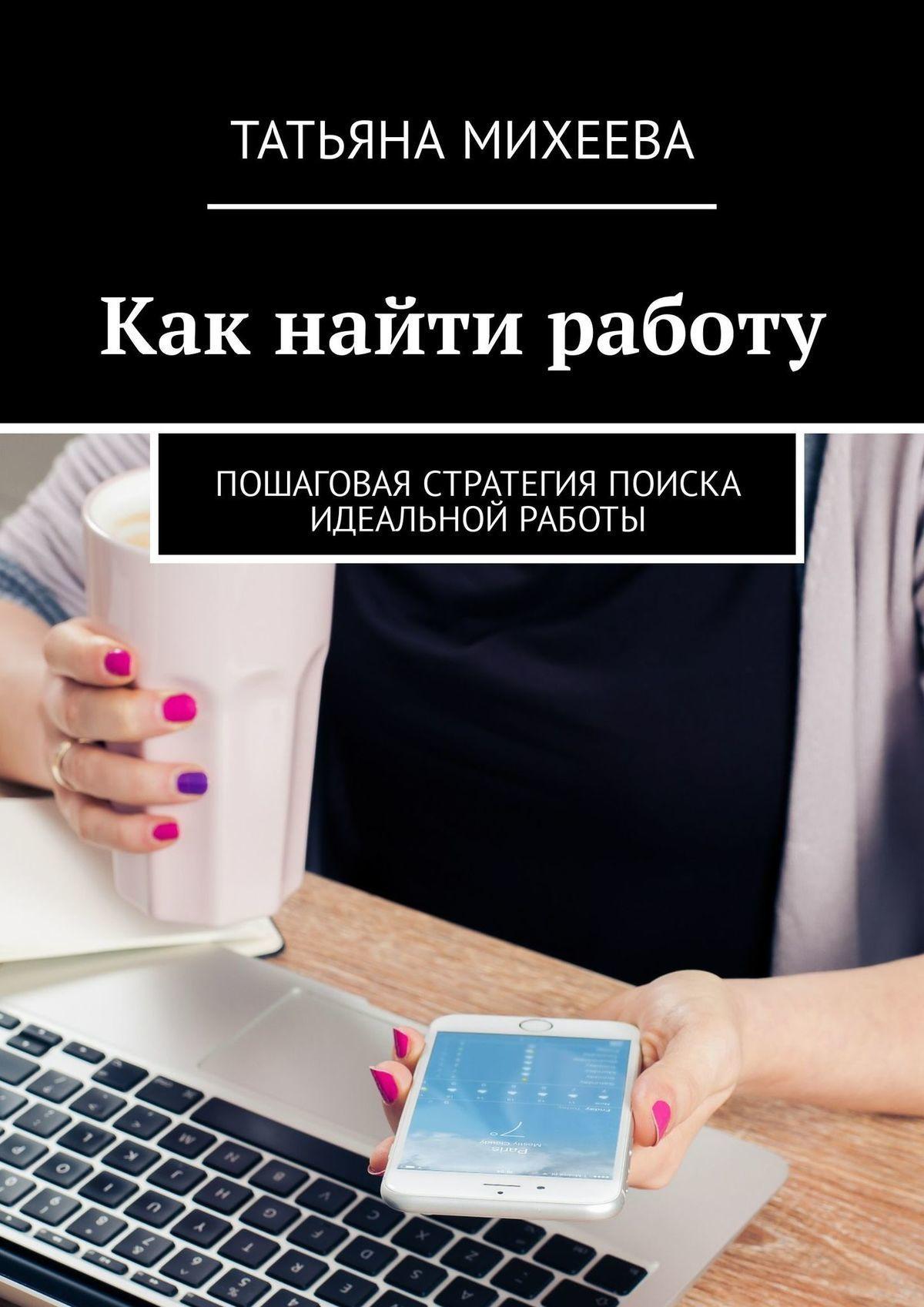 Обложка книги Как найти работу. Пошаговая стратегия поиска идеальной работы