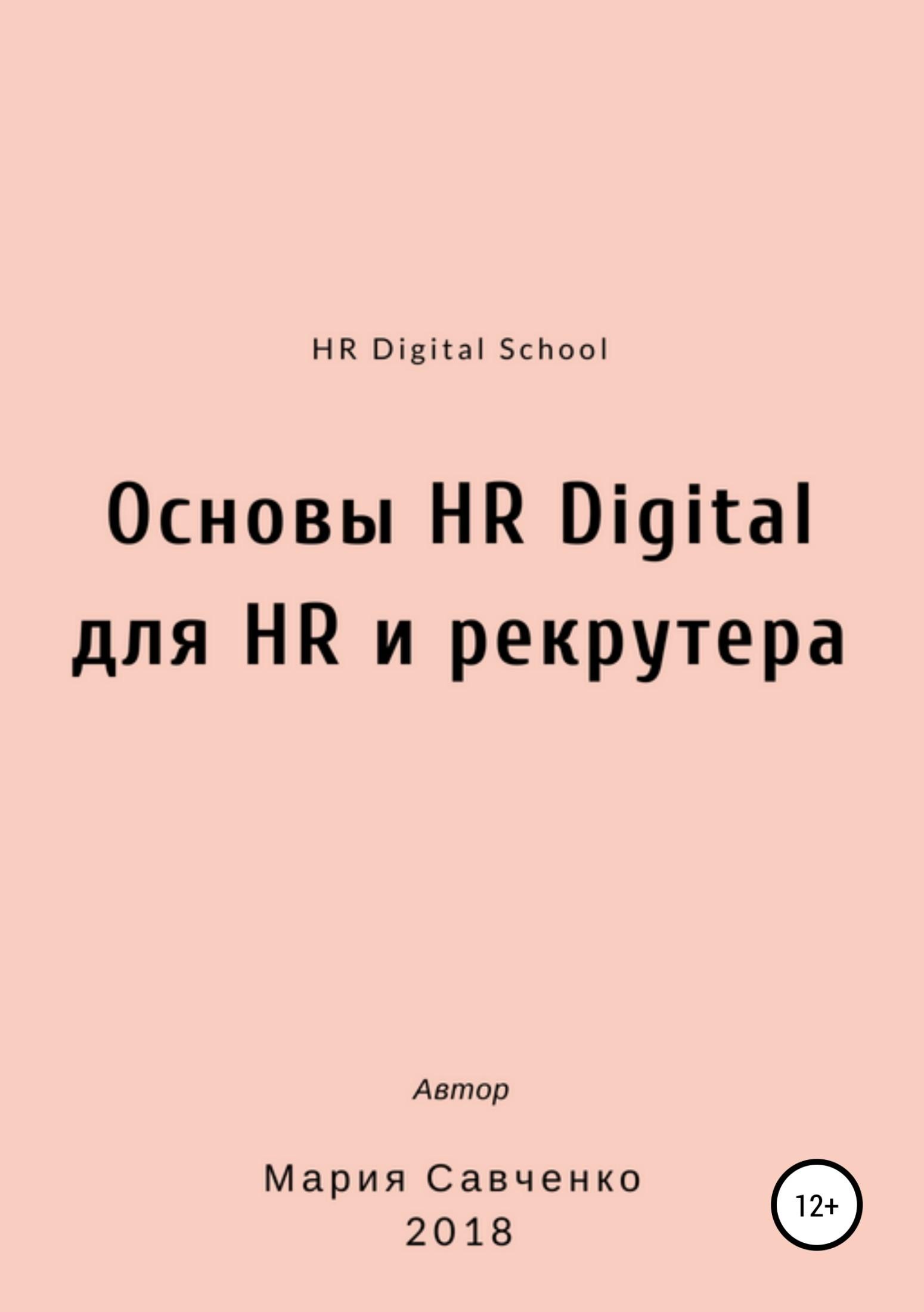 Обложка книги Основы HR Digital для HR и рекрутера