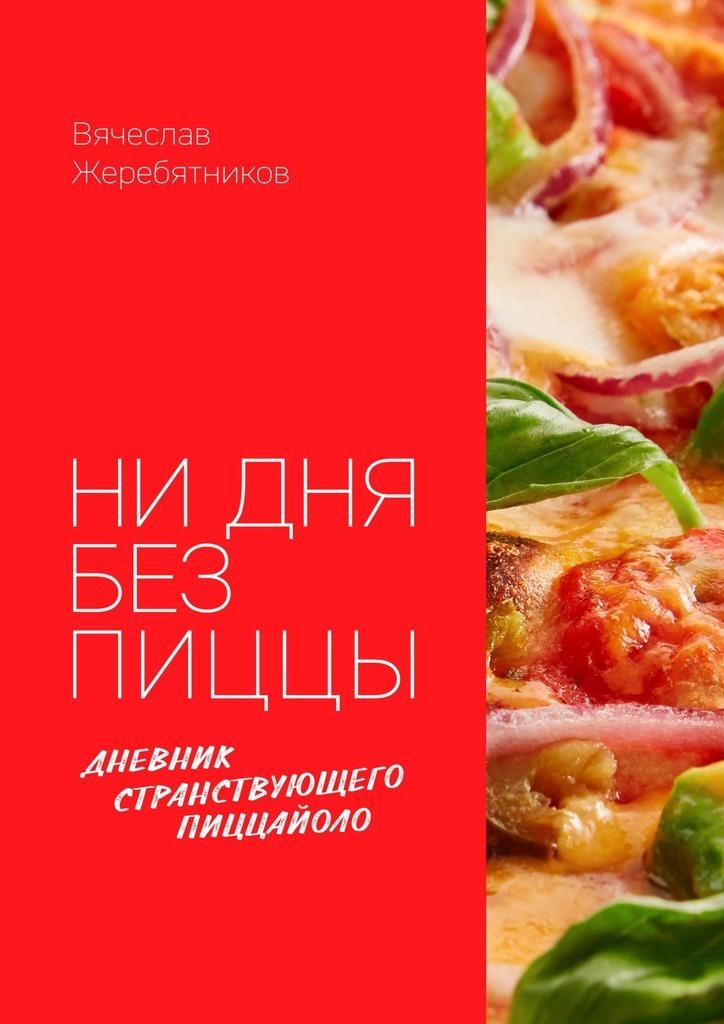 Обложка книги Ни дня без пиццы. Дневник Странствующего Пиццайоло