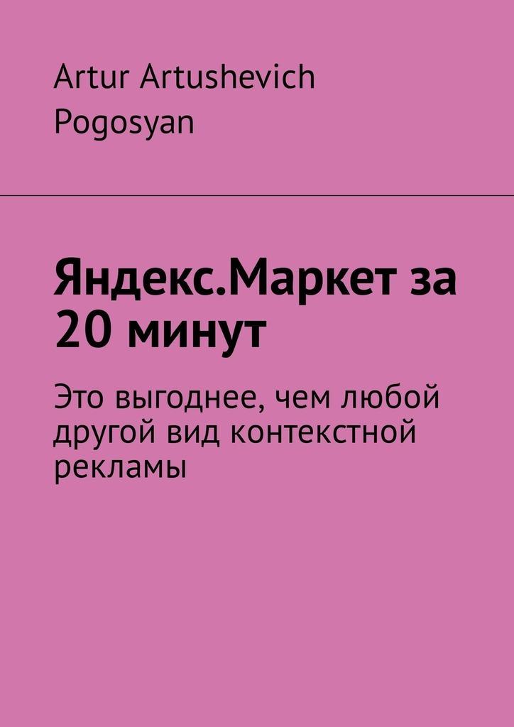 Обложка книги Яндекс.Маркет за 20 минут. Это выгоднее, чем любой другой вид контекстной рекламы