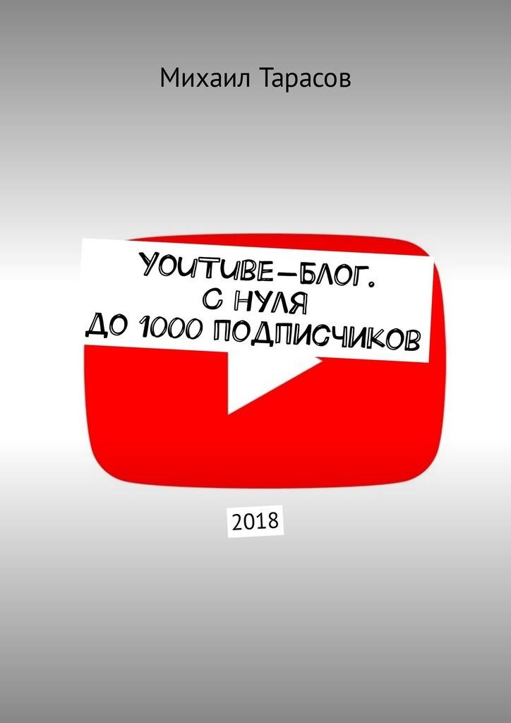 Обложка книги YouTube-блог. Снуля до1000подписчиков