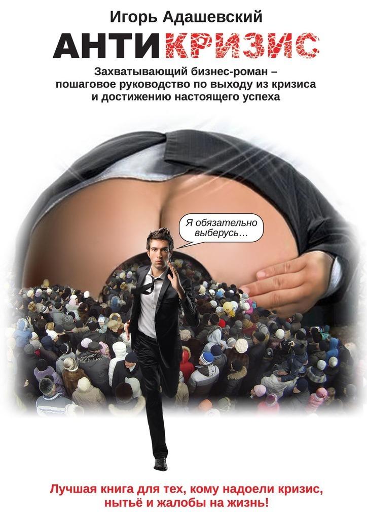 Обложка книги АнтиКризис