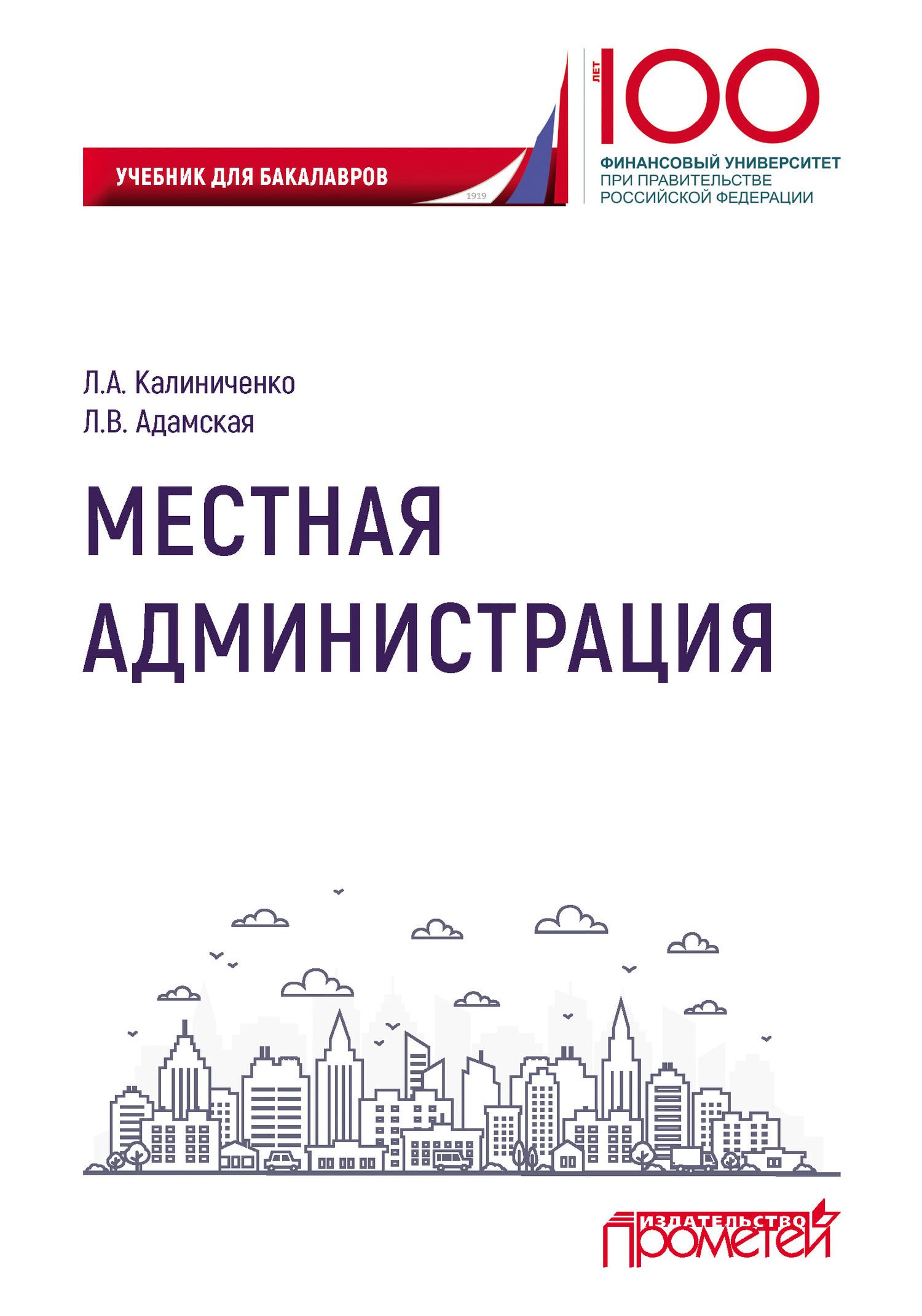 Обложка книги Местная администрация