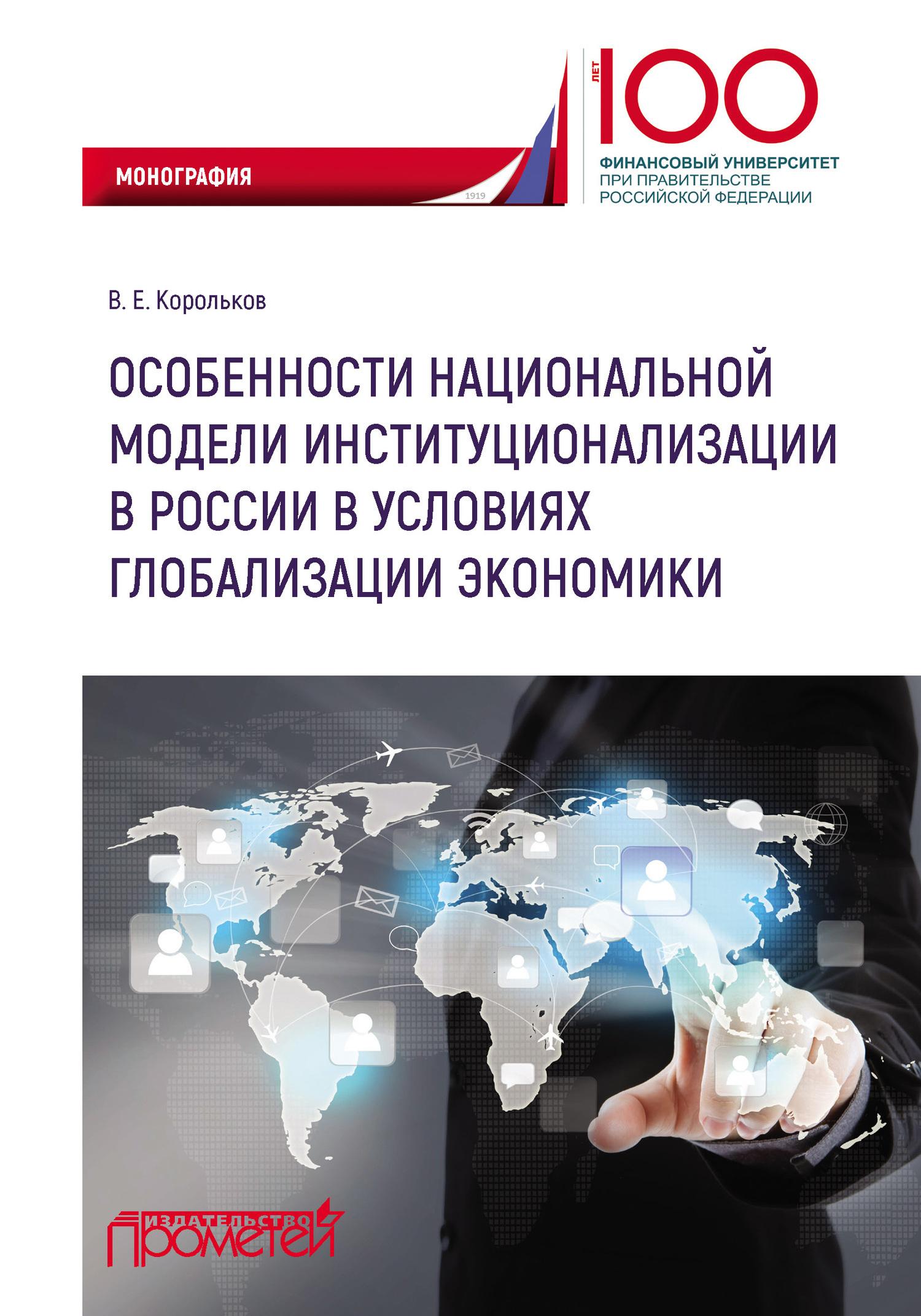 Обложка книги Особенности национальной модели институционализации в России в условиях глобализации экономики