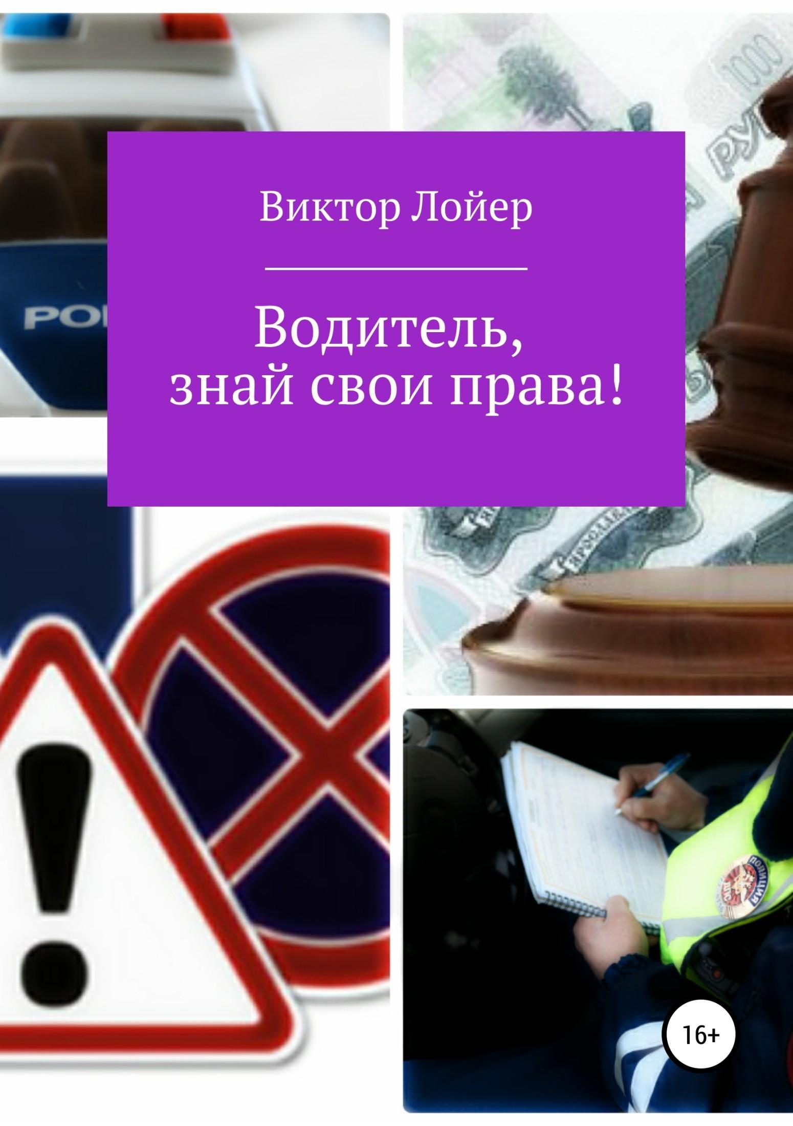 фото обложки издания Водитель, знай свои права!