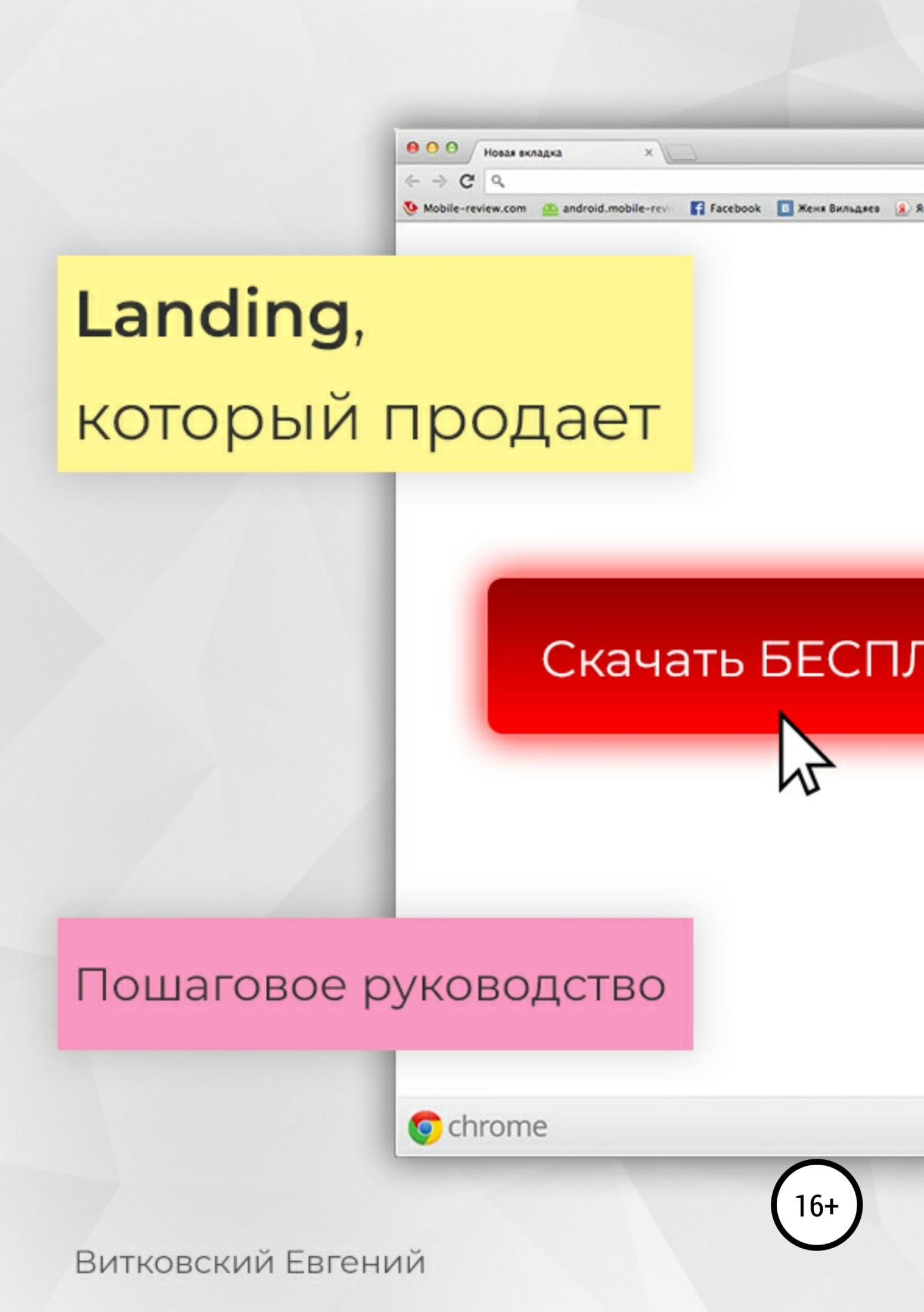 Обложка книги Landing, который продает. Пошаговое руководство