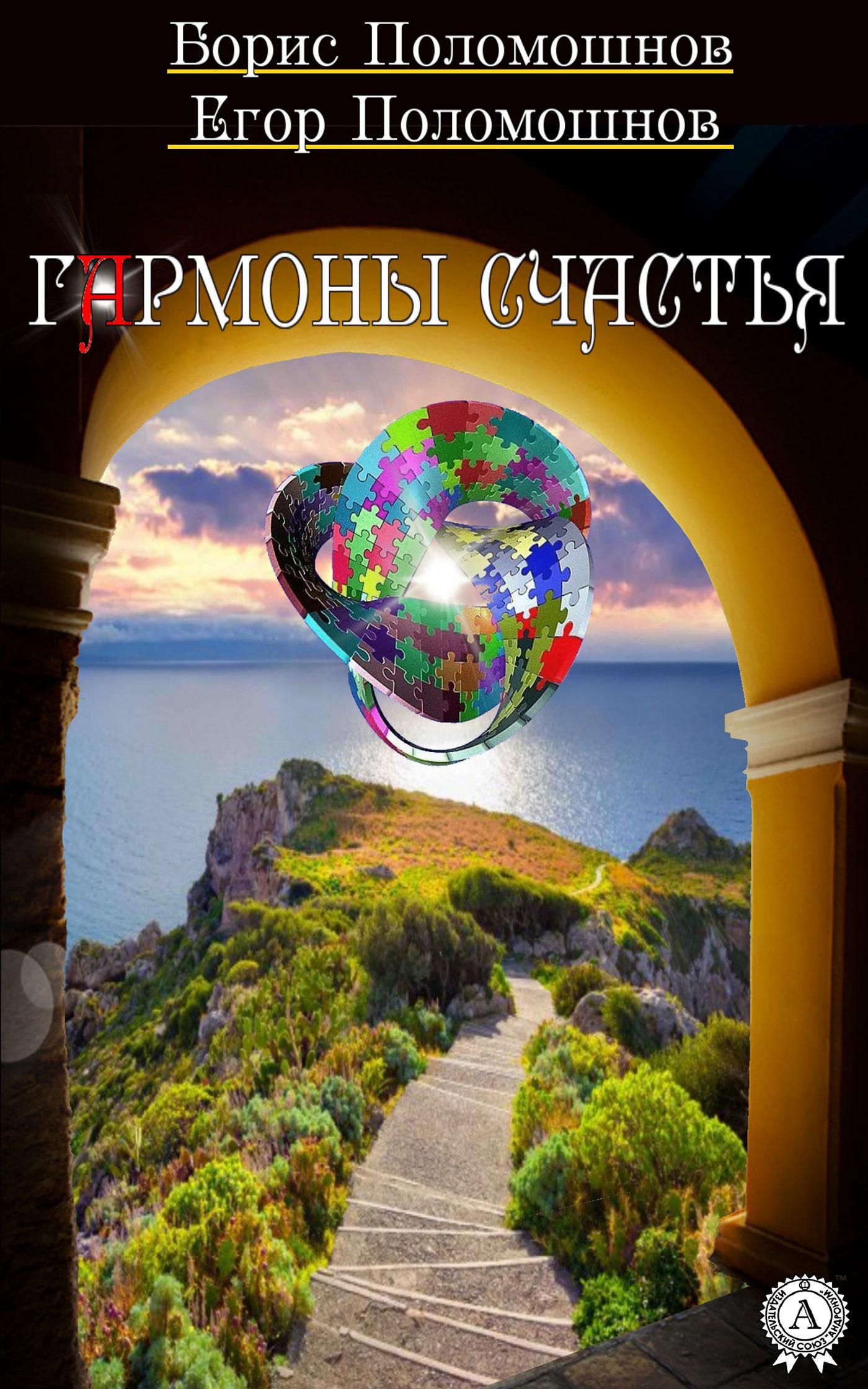 Обложка книги Гармоны счастья
