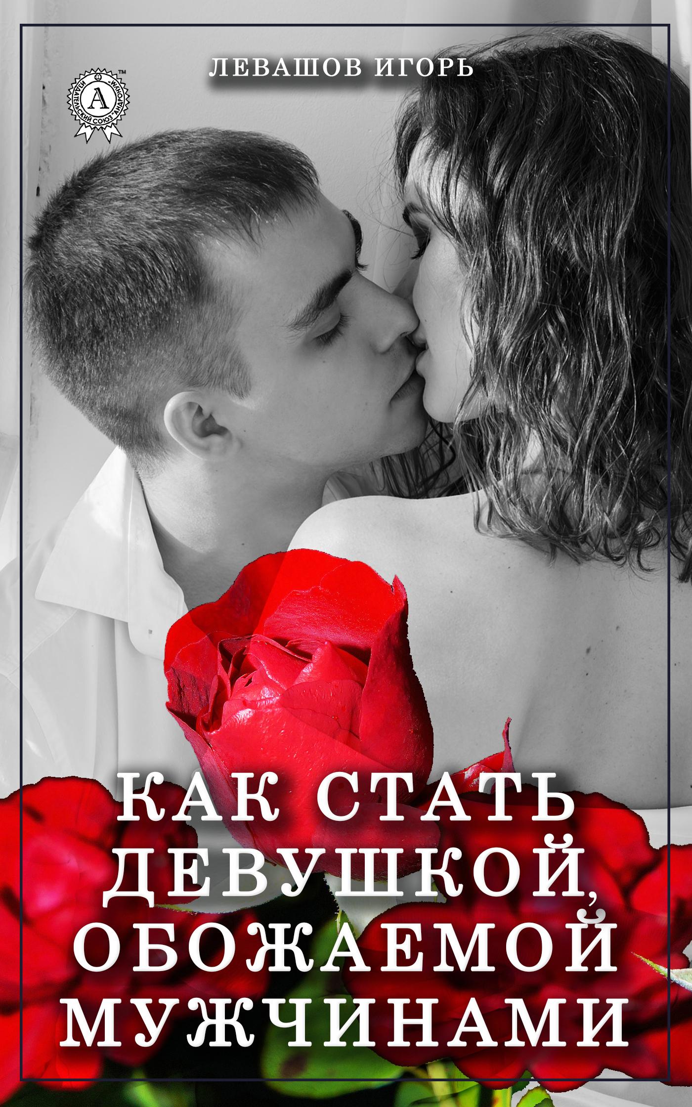Обложка книги Как стать девушкой, обожаемой мужчинами