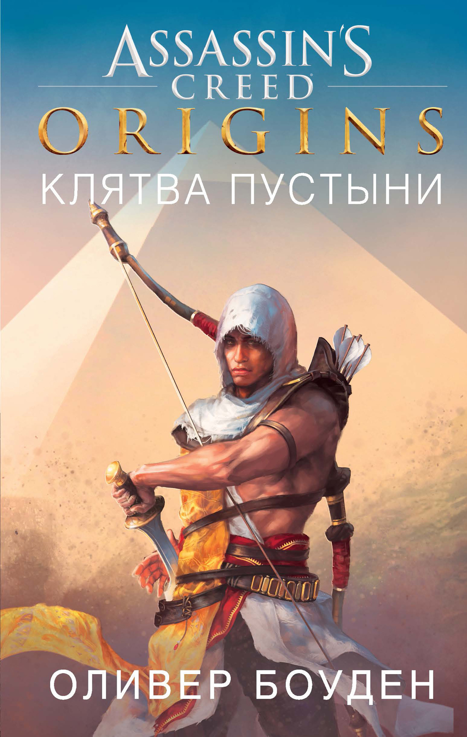 Assassin's Creed. Origins. Клятва пустыни – Оливер Боуден
