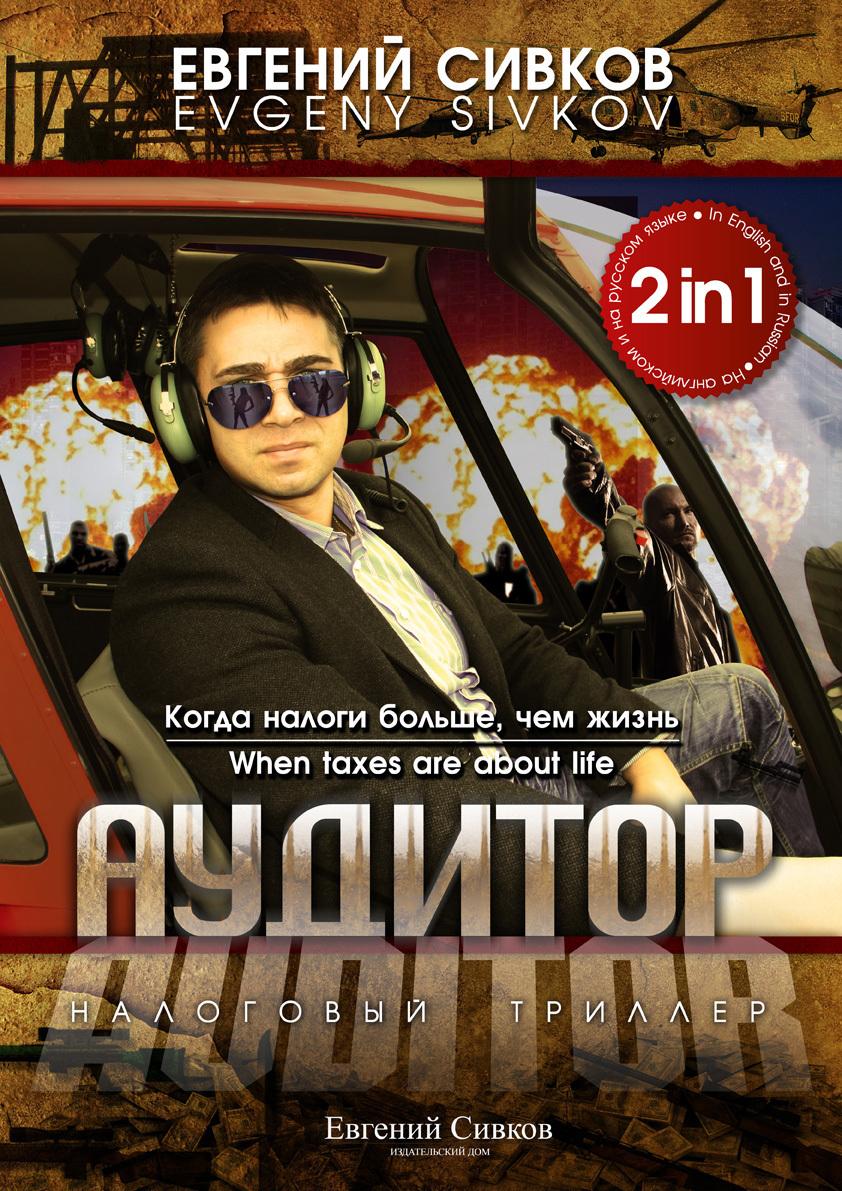 Обложка книги Аудитор / Auditor