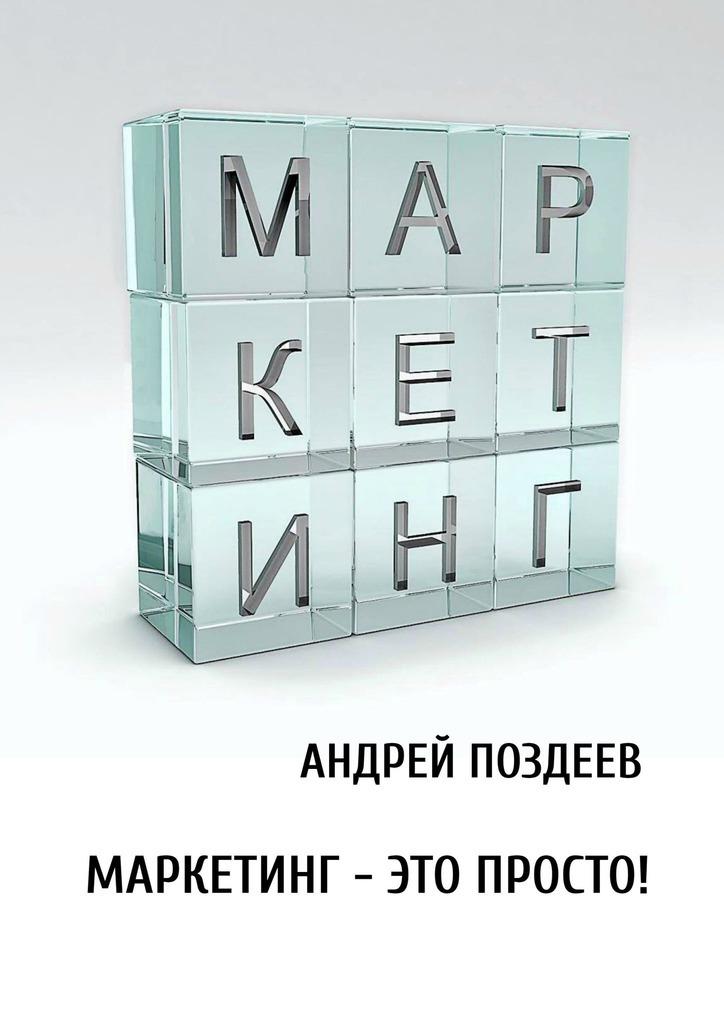Обложка книги Маркетинг – это просто!
