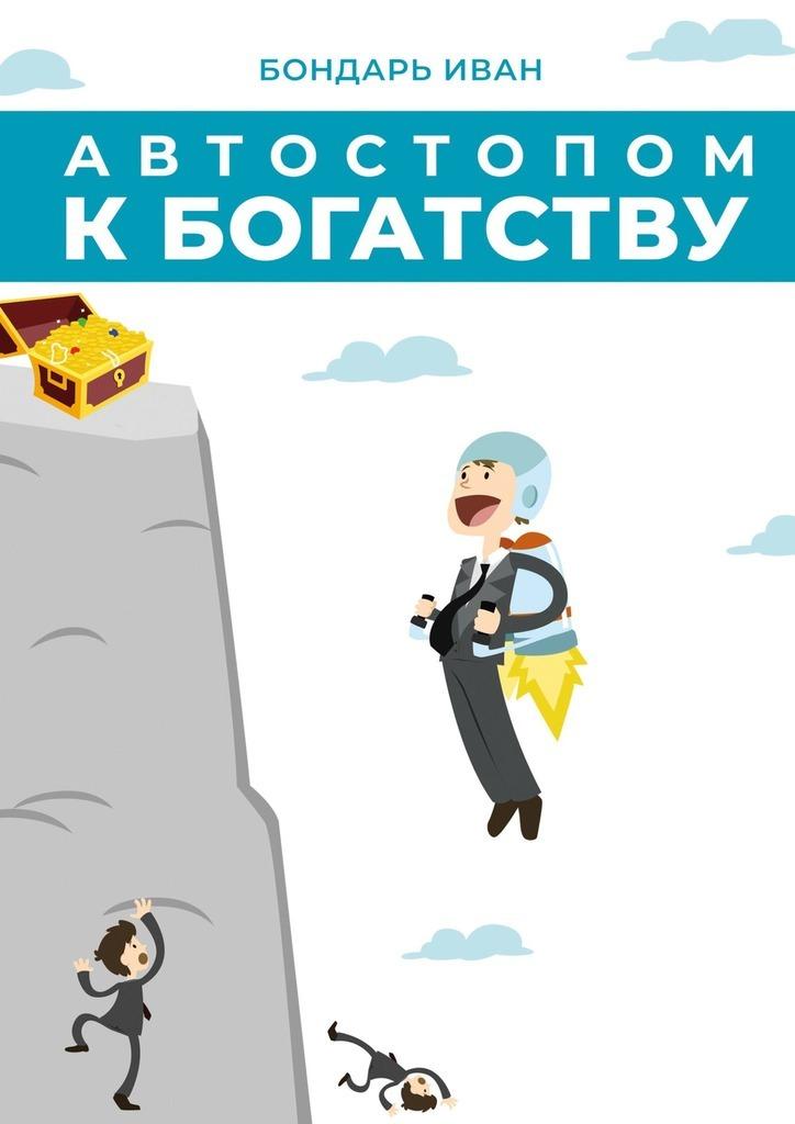Обложка книги Автостопом к богатству