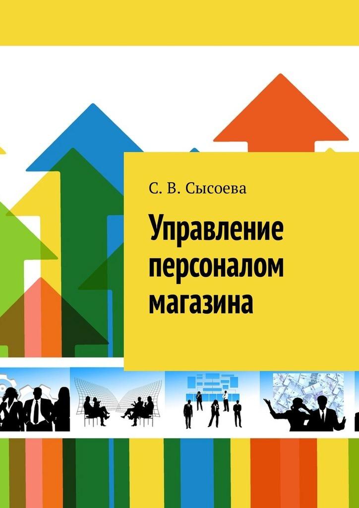 Обложка книги Управление персоналом магазина