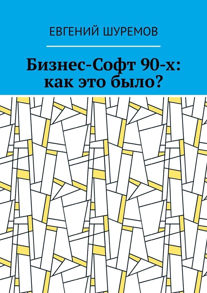 Обложка книги Бизнес-Софт 90-х: как это было?