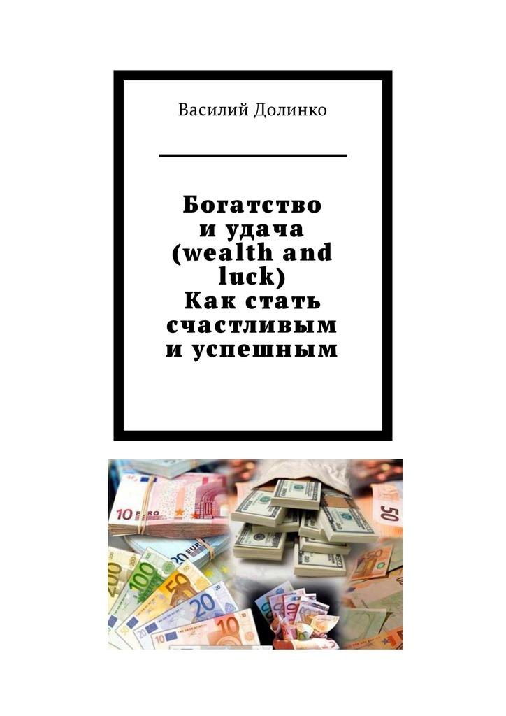Обложка книги Богатство иудача (wealth and luck). Как стать счастливым иуспешным. Богатство и удача зависят только от Вас