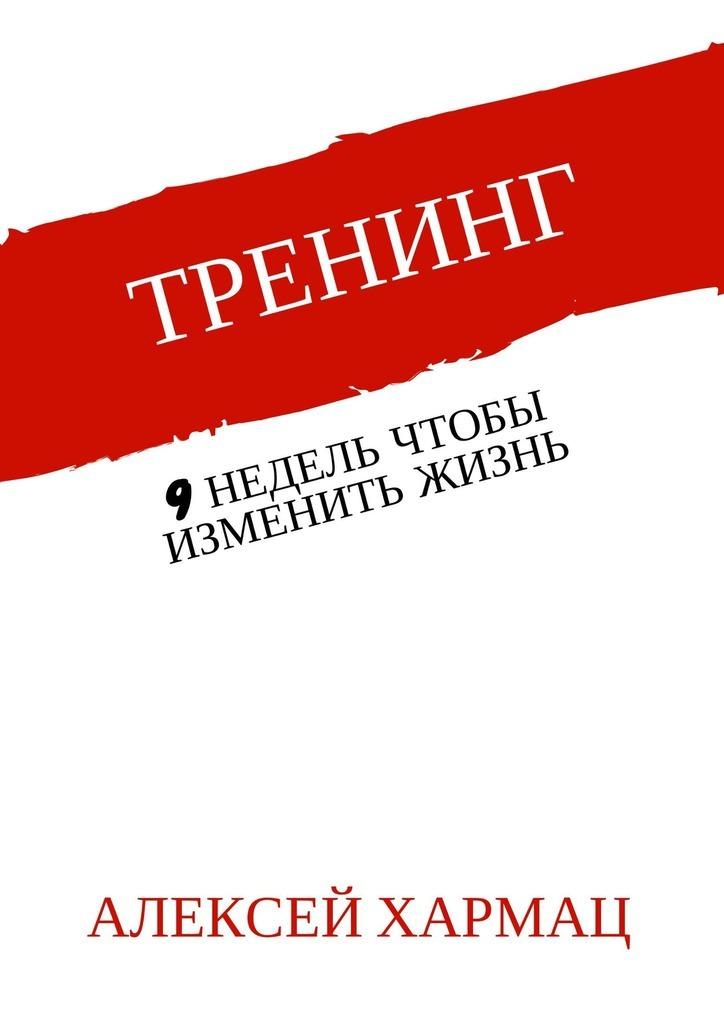 Обложка книги Тренинг. 9недель, чтобы изменить жизнь
