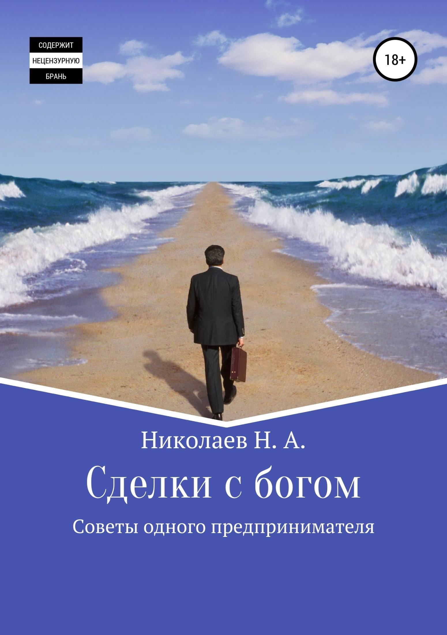 Обложка книги Сделки с богом