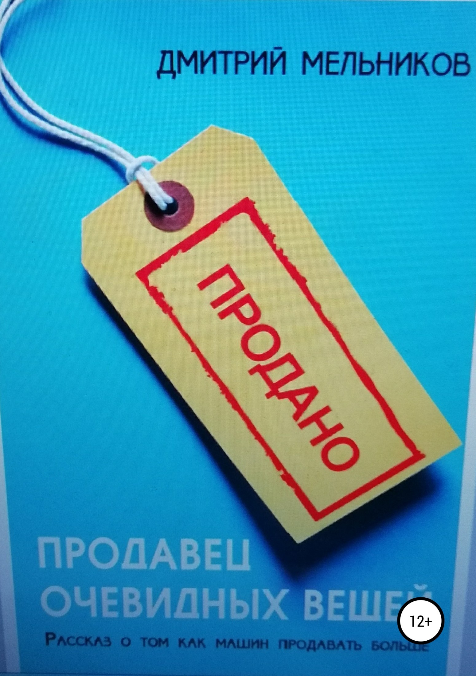Обложка книги. Автор - Дмитрий Мельников