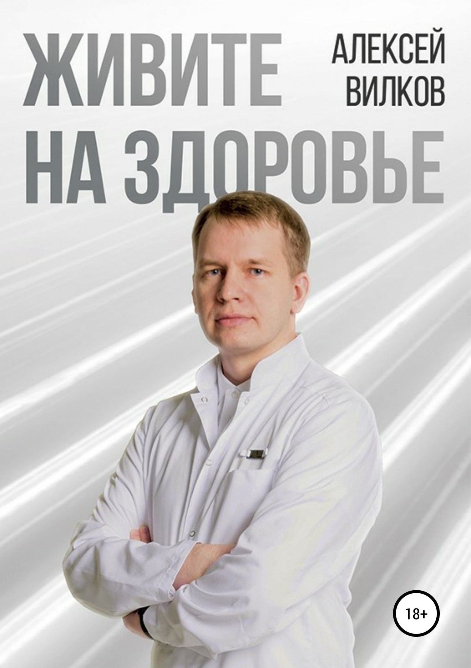 Алексей Вилков «Живите на здоровье»