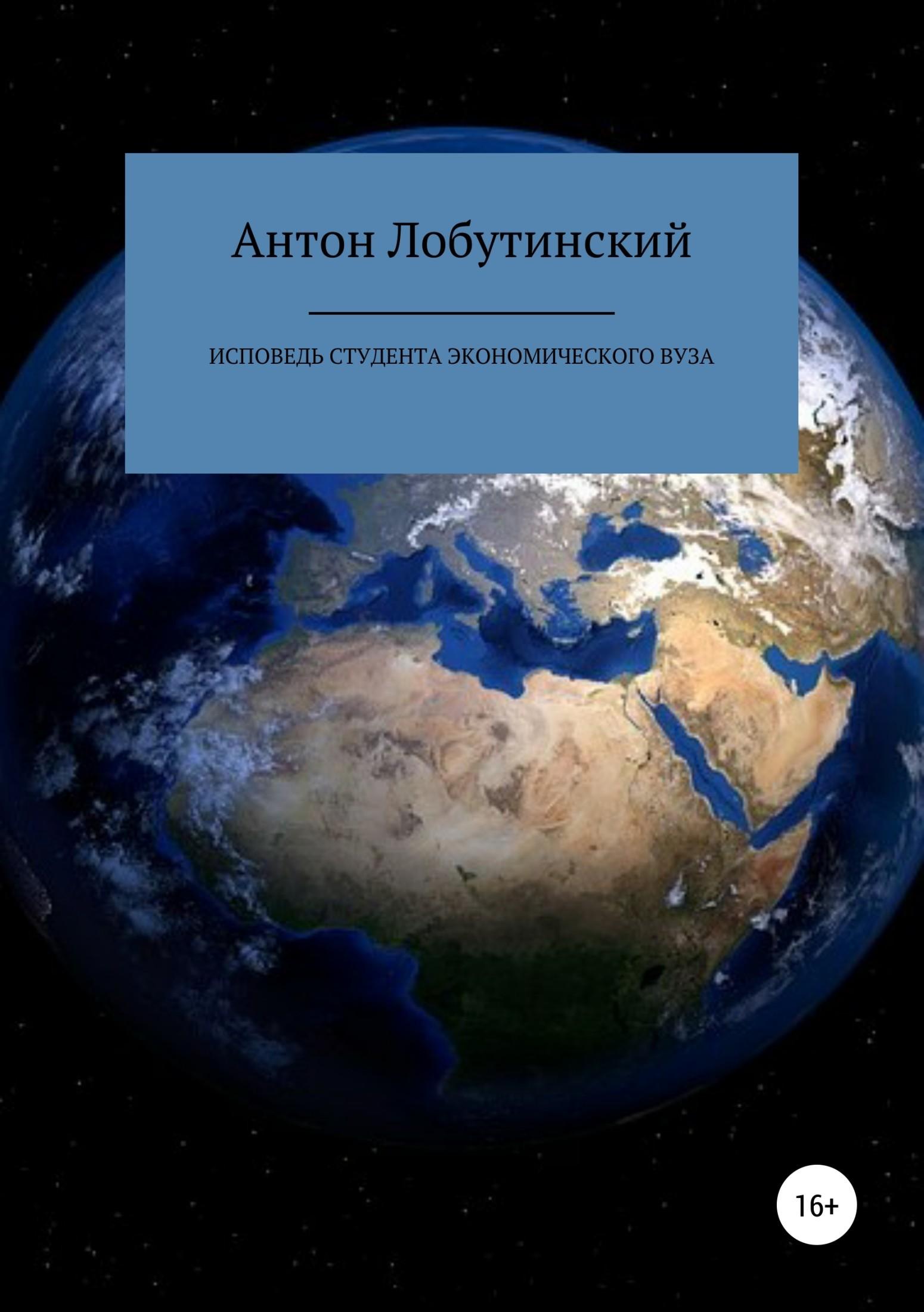 фото обложки издания Исповедь студента экономического вуза