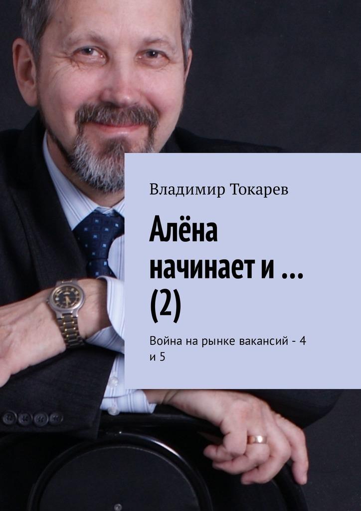Обложка книги Алёна начинает и… (2). Война на рынке вакансий – 4 и 5