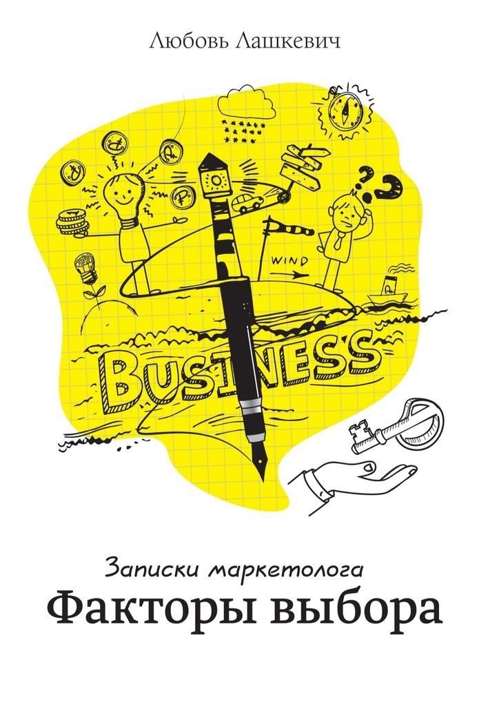 Обложка книги Факторы выбора. Записки маркетолога