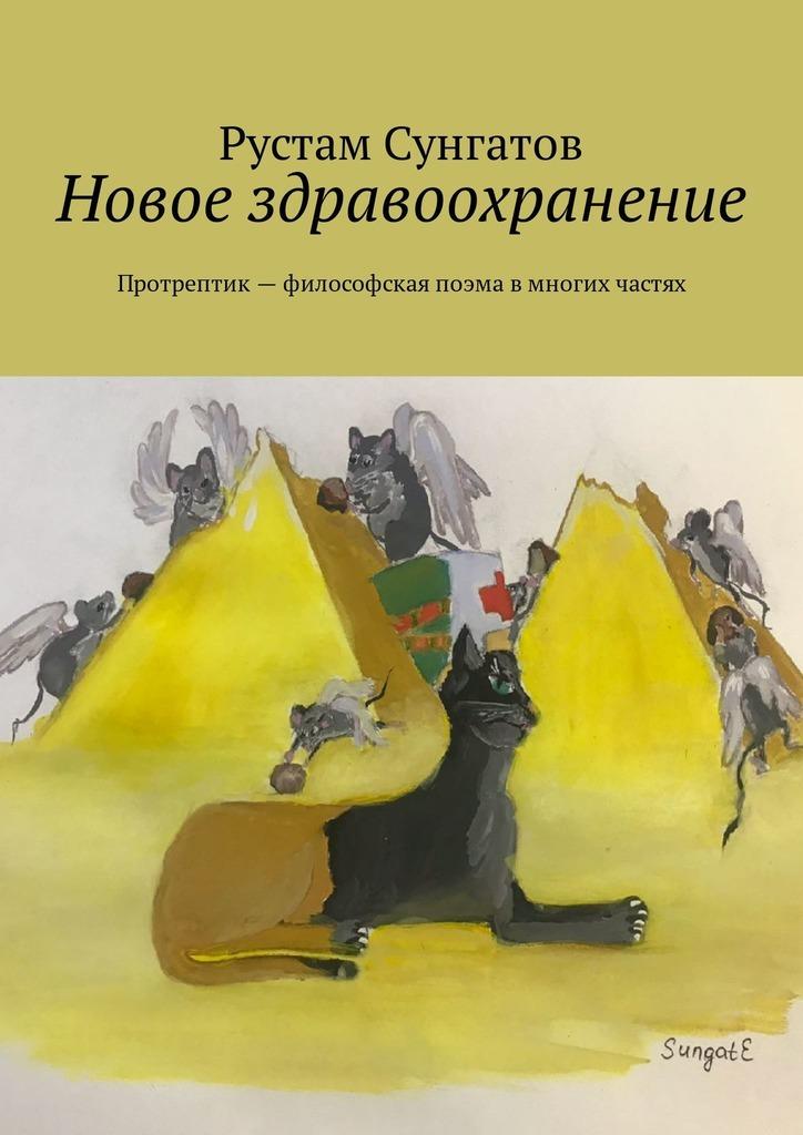 Обложка книги Новое здравоохранение. Протрептик– философская поэма вмногих частях