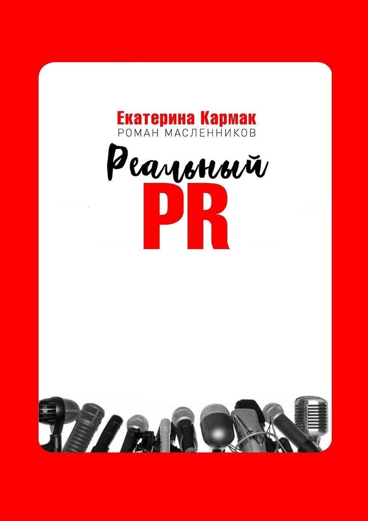 Обложка книги Реальный PR