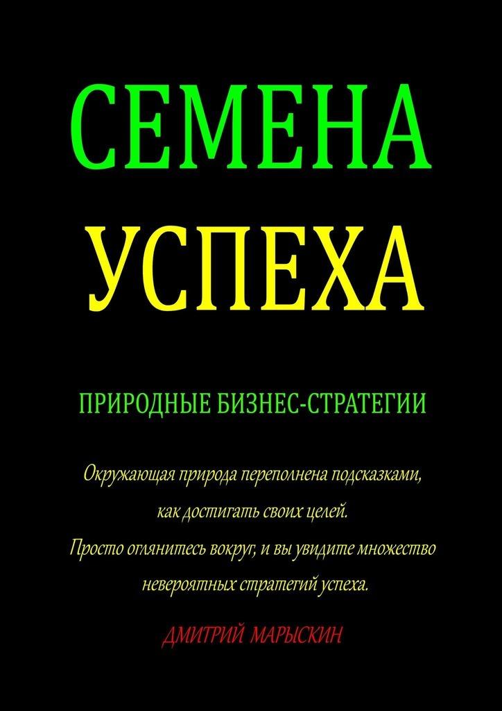 Обложка книги Семена Успеха. Природные бизнес-стратегии