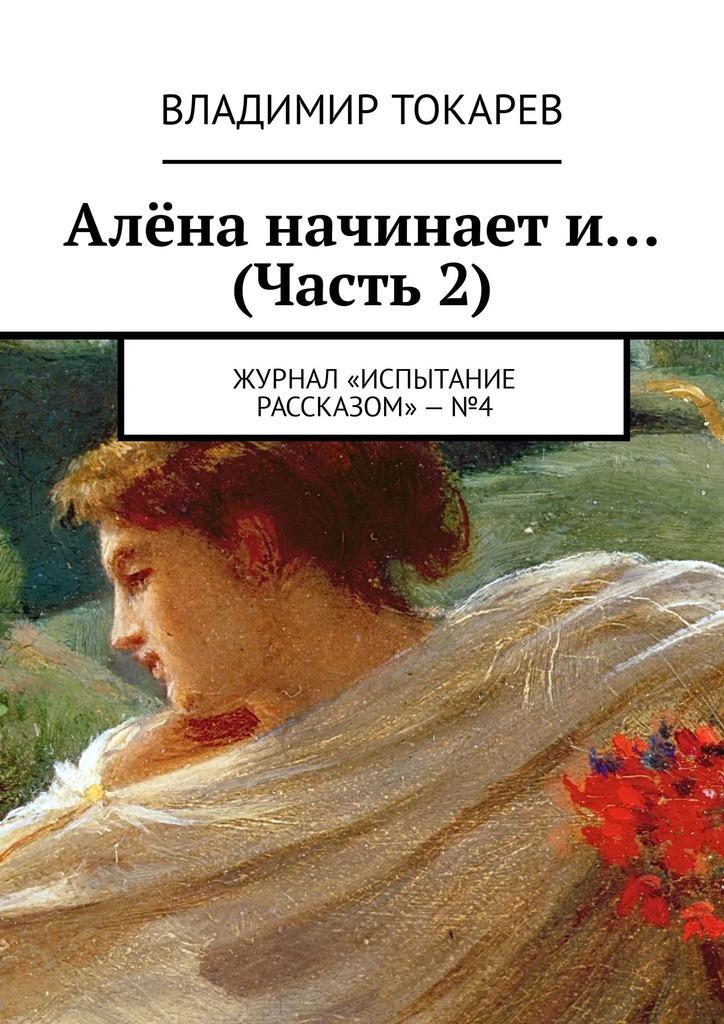 Обложка книги Алёна начинает и… (Часть 2). Журнал «Испытание рассказом»–№4