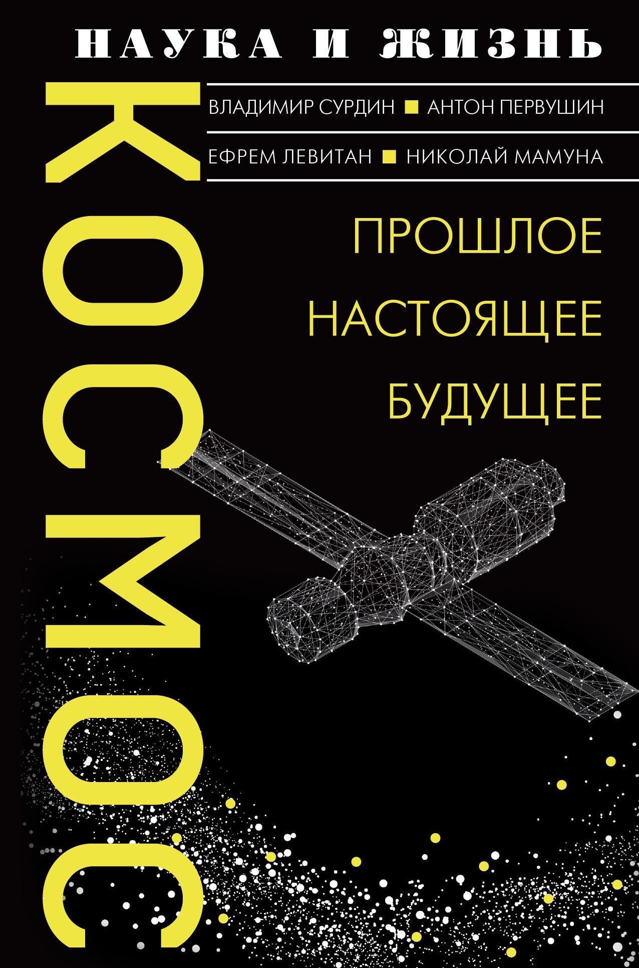 Обложка книги Космос. Прошлое, настоящее, будущее