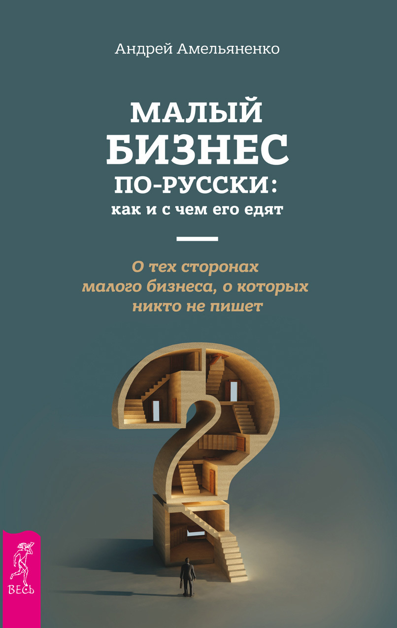 Обложка книги. Автор - Андрей Амельяненко