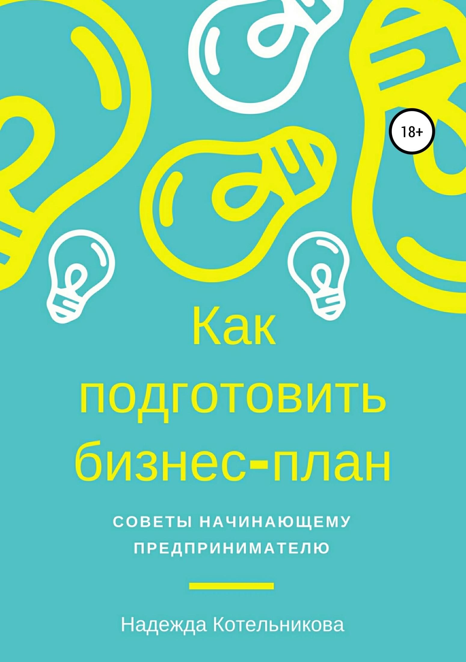 Обложка книги. Автор - Надежда Котельникова
