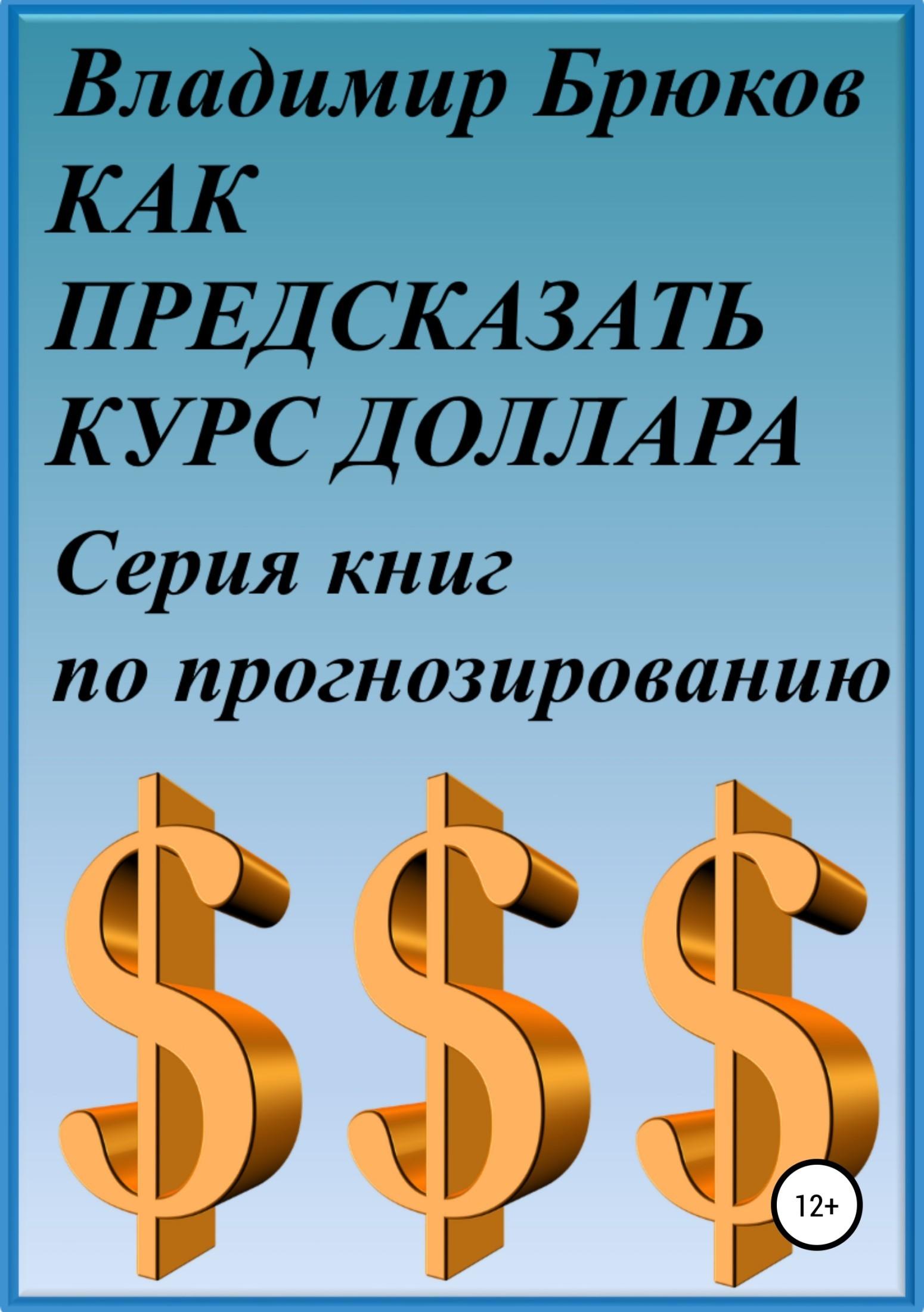 фото обложки издания Как предсказать курс доллара. Серия книг по прогнозированию