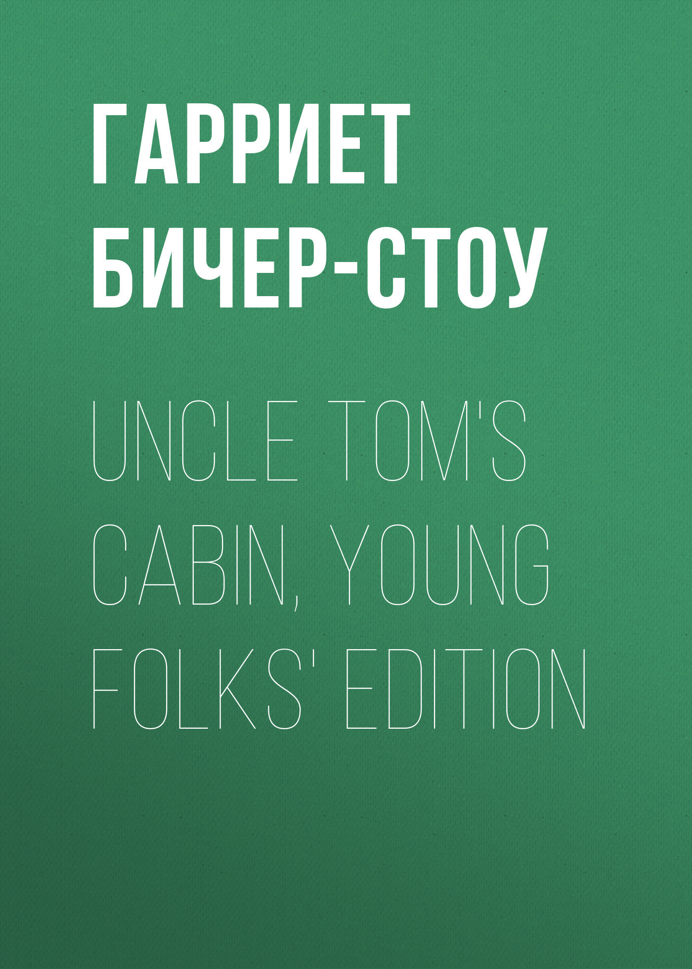 Uncle Tom's Cabin, Young Folks' Edition – Гарриет Бичер-Стоу