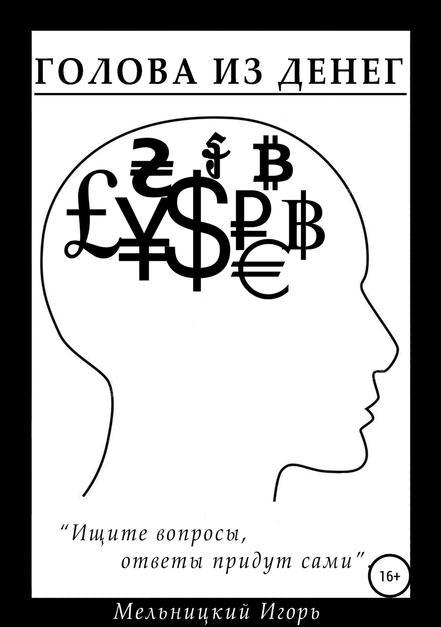Обложка книги. Автор - Игорь Мельницкий