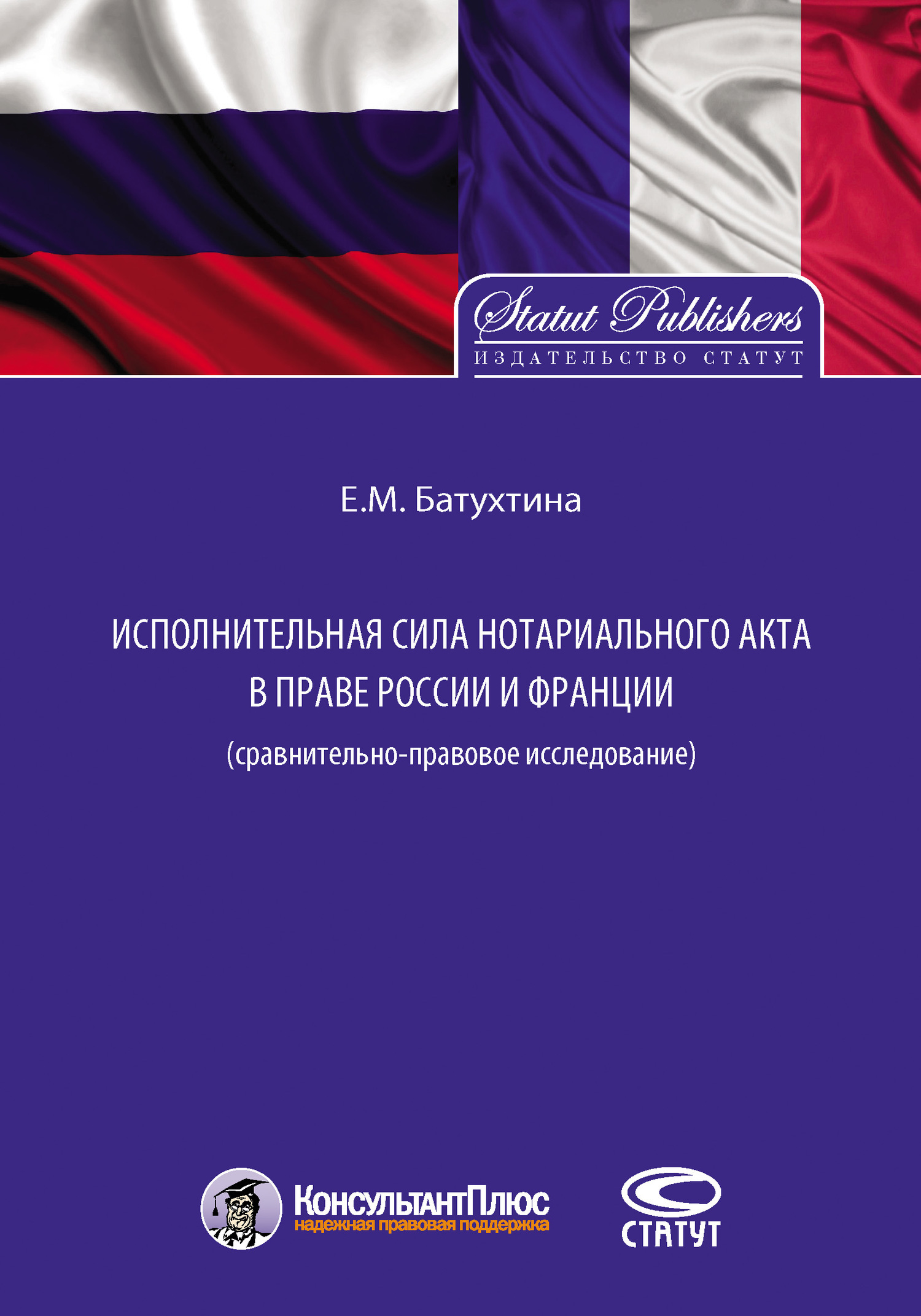 Обложка книги. Автор - Елена Батухтина