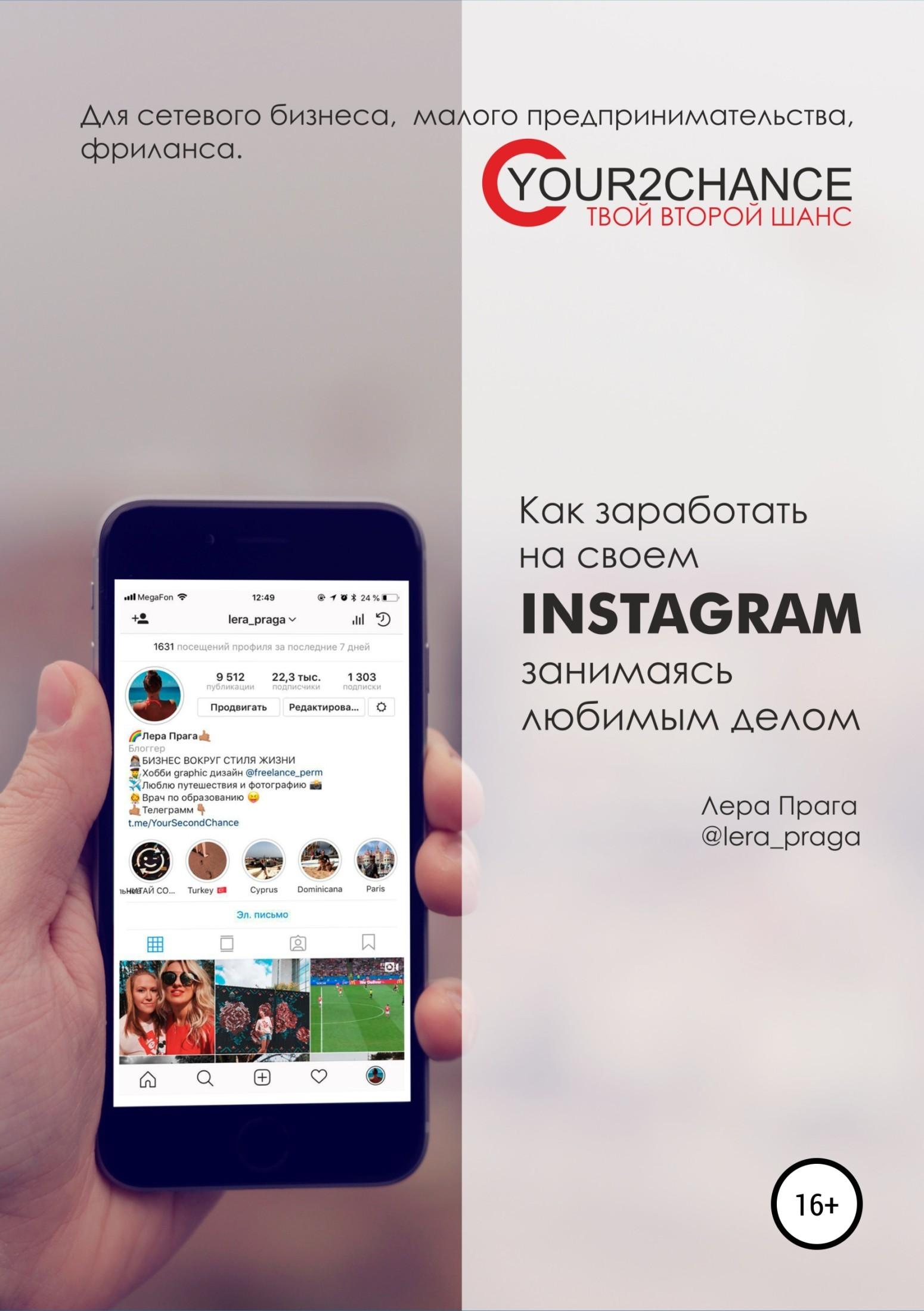 фото обложки издания Как заработать на своём Instagram, занимаясь любимым делом. Для сетевого бизнеса, малого предпринимательства, фриланса