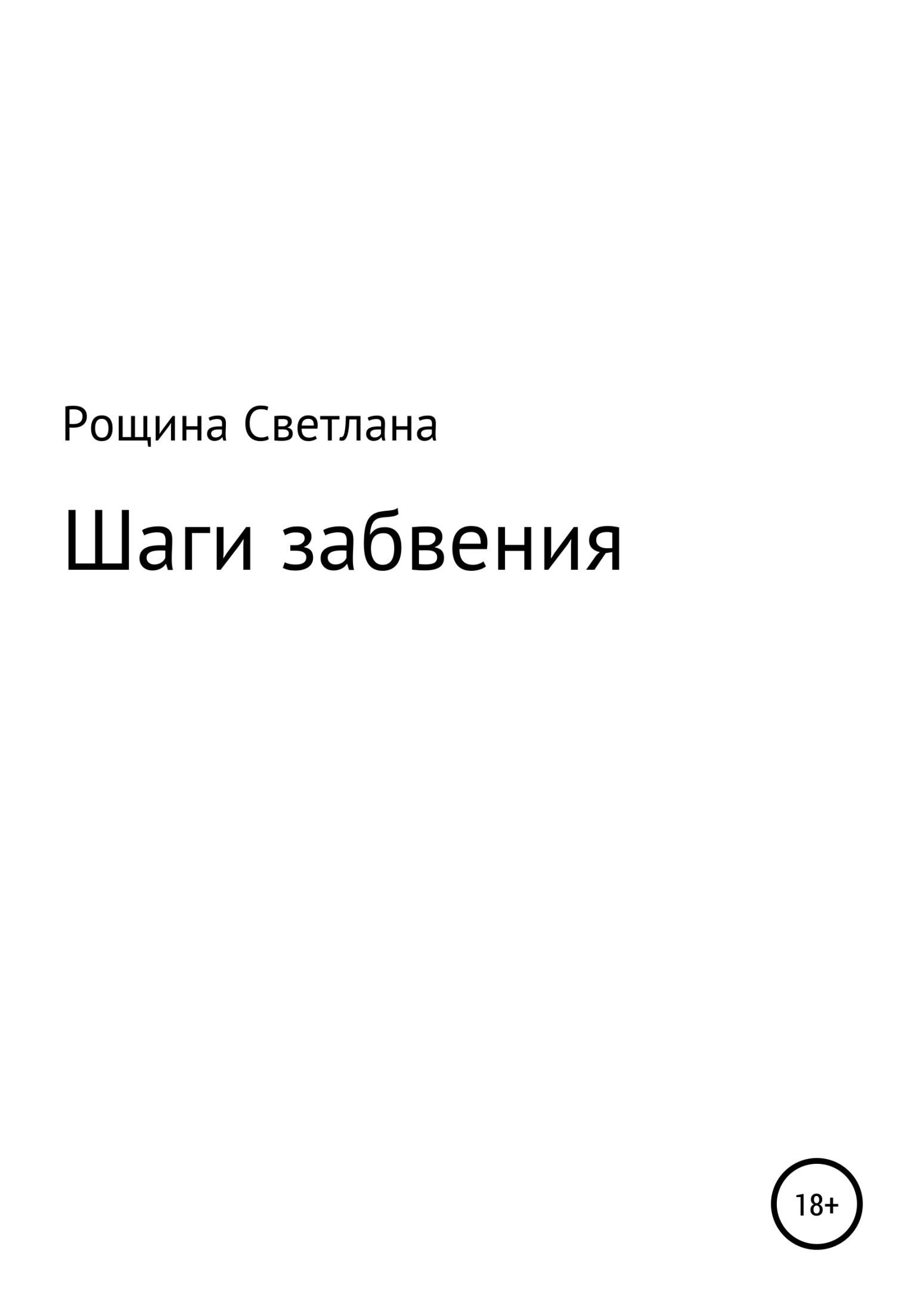 Светлана Рощина «Шаги забвения»