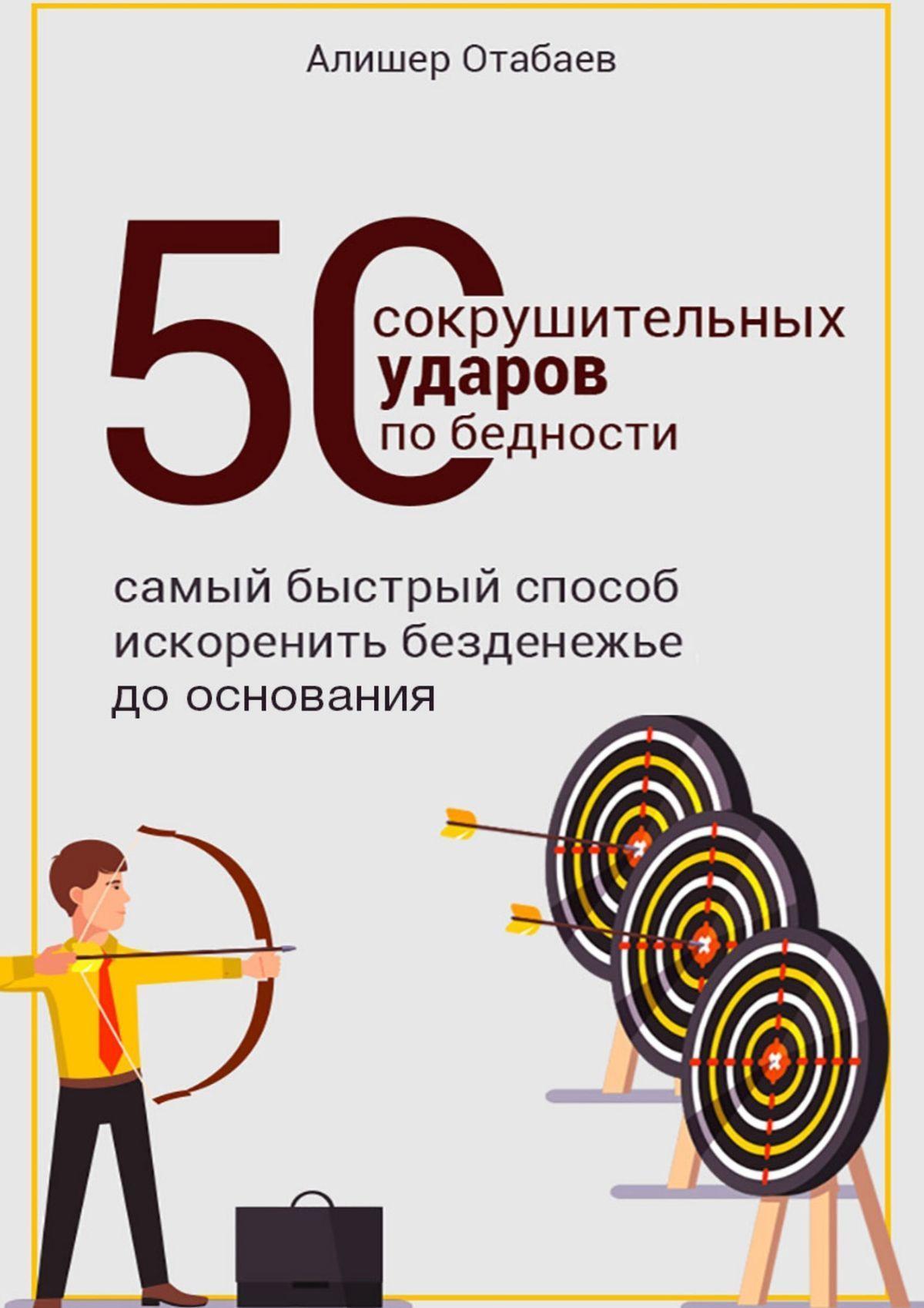 Обложка книги. Автор - Алишер Отабаев